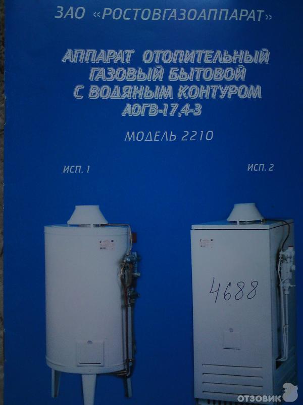 Инструкция По Эксплуатаци Газового Котла Аогв 17