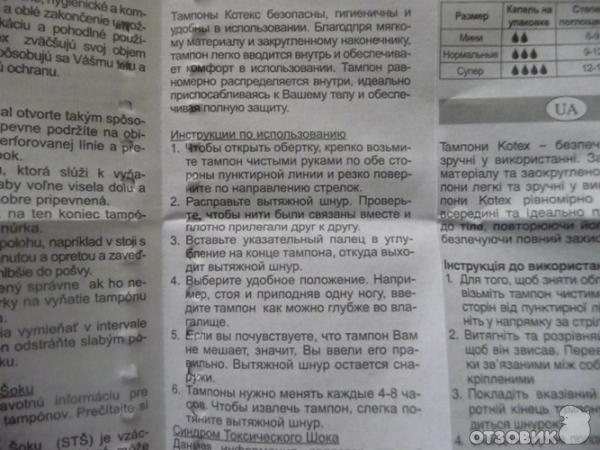 тампоны kotex инструкция