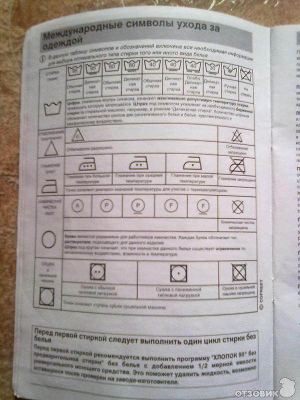 инструкция к стиральной машине bosch maxx 6.