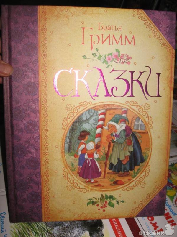 Сборник сказок братьев гримм