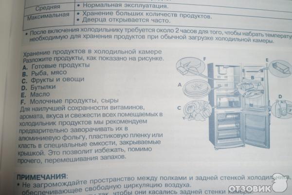Скачать инструкцию whirlpool arc 4178 на русском языке.