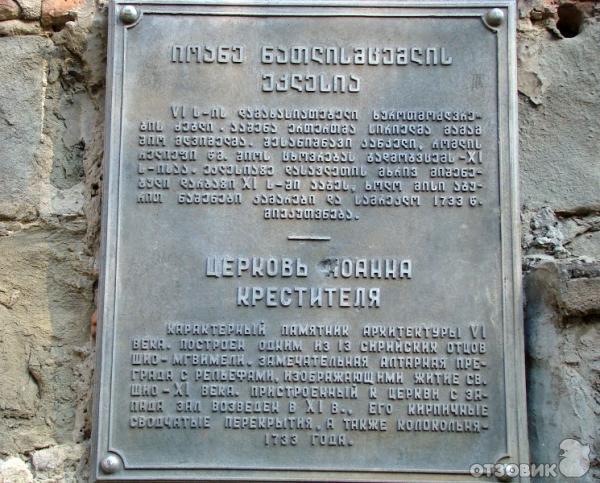 Храмы и монастыри Грузии