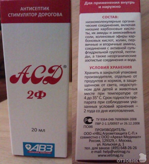 Препарат АСД - фракция 2 фото