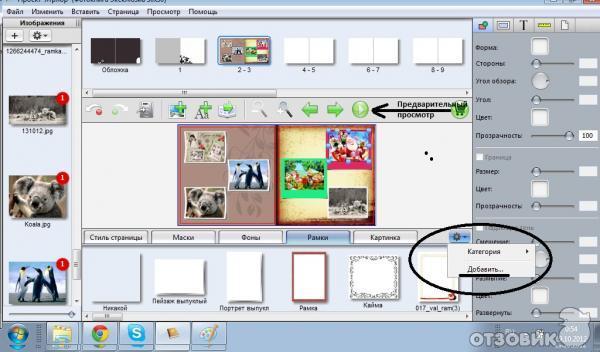 Программа Для Фотокниги Скачать Бесплатно - фото 7