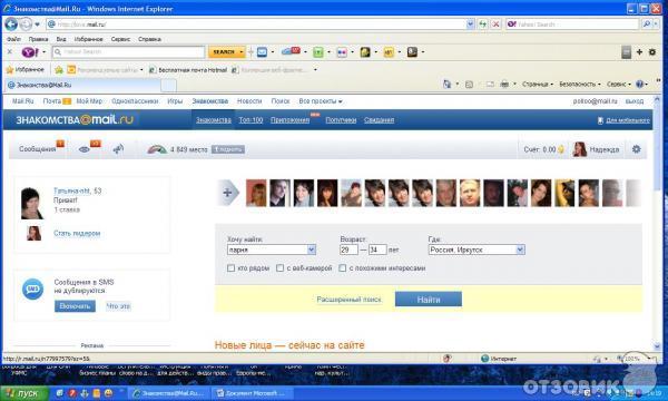Сайт знакомств мамба томске