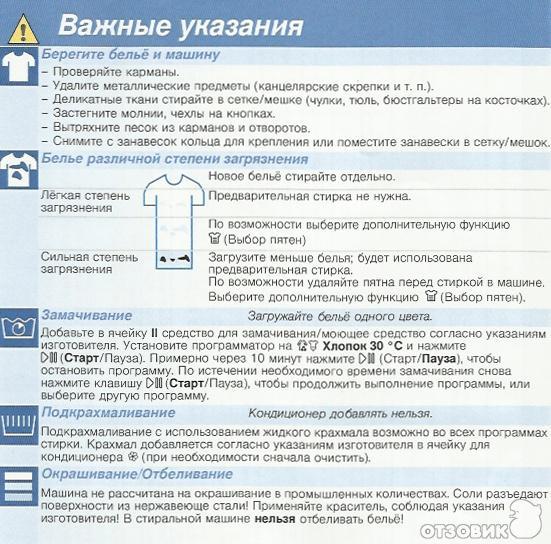 bosch maxx 5 инструкция по эксплуатации pdf
