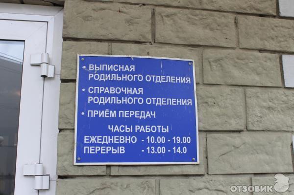 Отзыв: Роддом при ГКБ 29 (Россия, Москва) - очень хороший роддом.