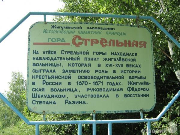 фото гора стрельная самарская область