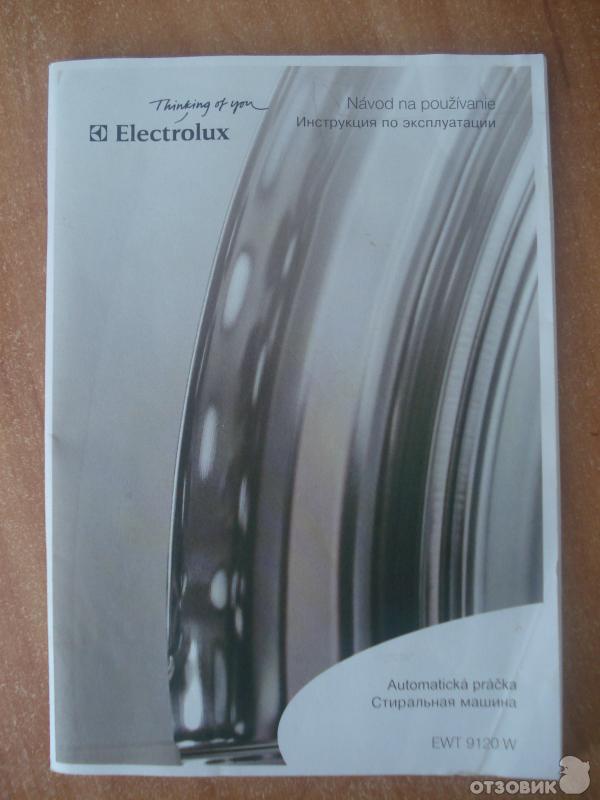 Electrolux Ewt9120w Инструкция - фото 4