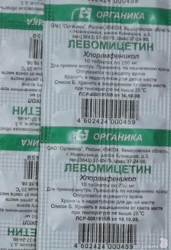 Если будет левометицин от цистита отзывы ГИБДД