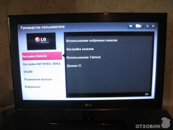 Телевизор lg 32cs460 инструкция