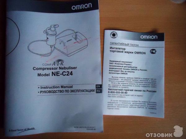 Небулайзер Омрон С 20 Инструкция По Применению