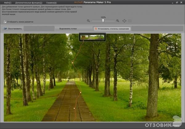 Скачать Программу Для Создания Панорамных Фотографий - фото 11