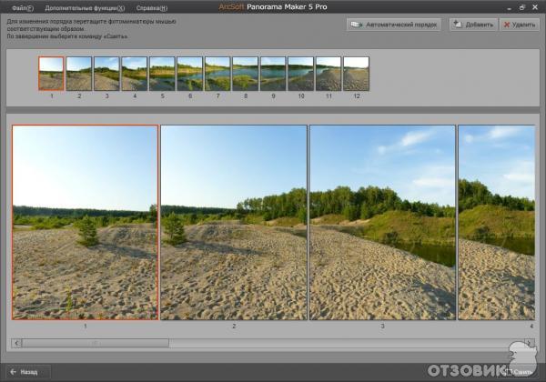 Программа на русском для создания панорамных фотографий скачать бесплатно