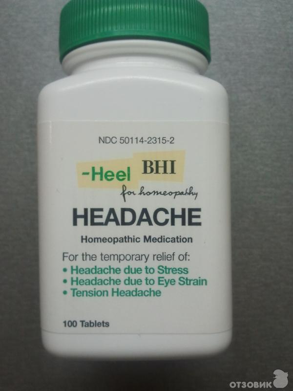 Гомеопатия таблетки от головокружения