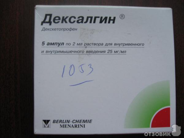 Дексалгин В Ампулах Инструкция.Doc