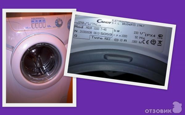 Где находится номер стиральной машины
