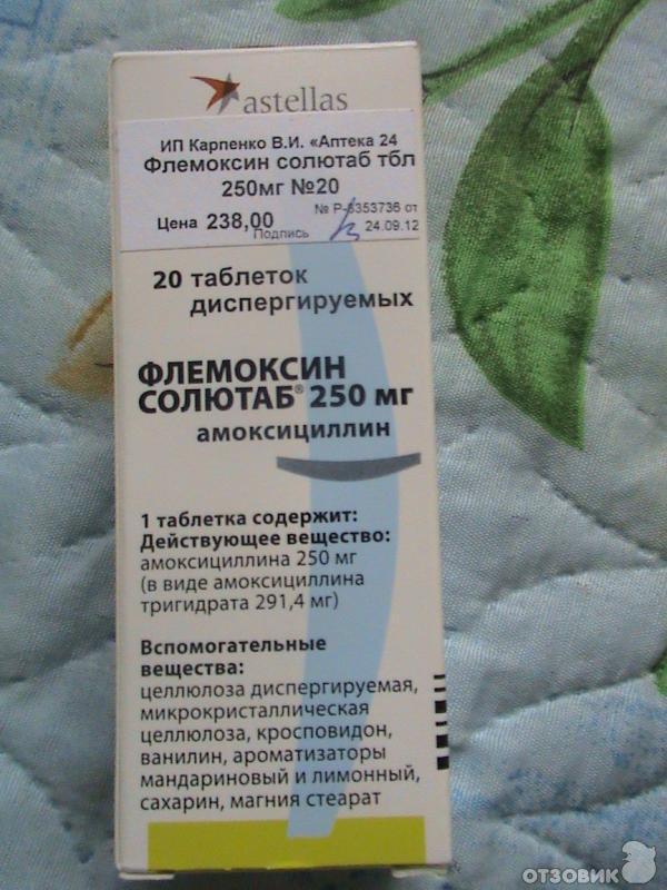 "Отзыв о Антибиотик ""Флемоклав Солютаб"" Флемоклав Солютаб и Флемоксин Солютаб - нам помогает."
