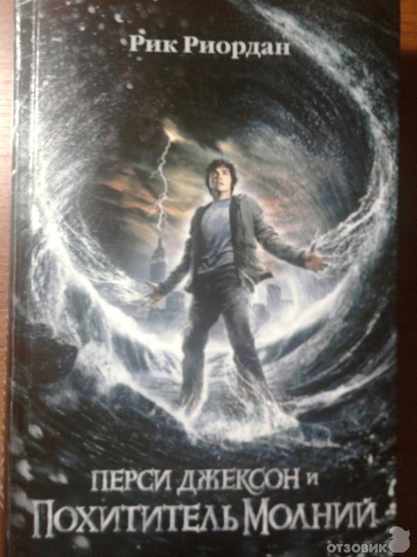 Книга перси джексон похититель молний скачать
