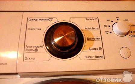 Стиральная Машина Lg F1223ndr Инструкция - фото 5