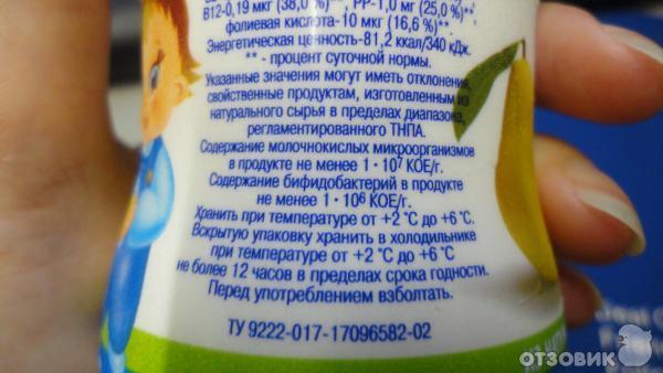 Йогурт агуша состав