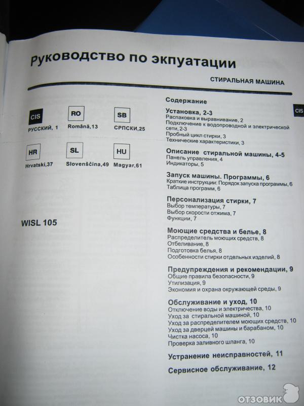 индезит Wisl 105 инструкция читать - фото 7