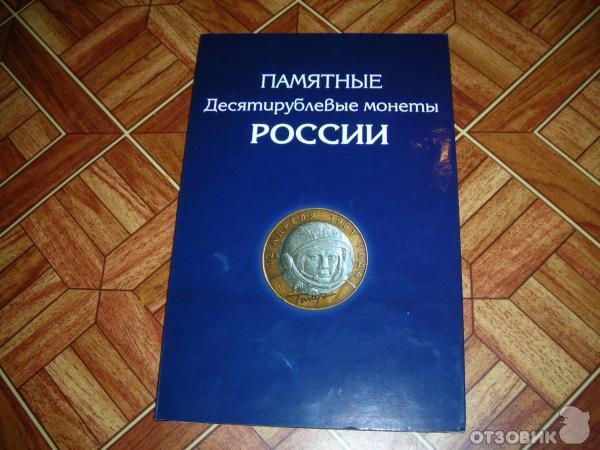 Альбом памятные десятирублевые монеты россии амударьинская улица