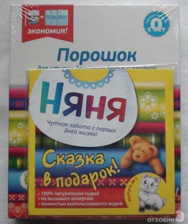 Порошок няня купить в москве