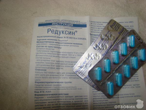 Таблетки для похудения отзывы Лучшие таблетки для