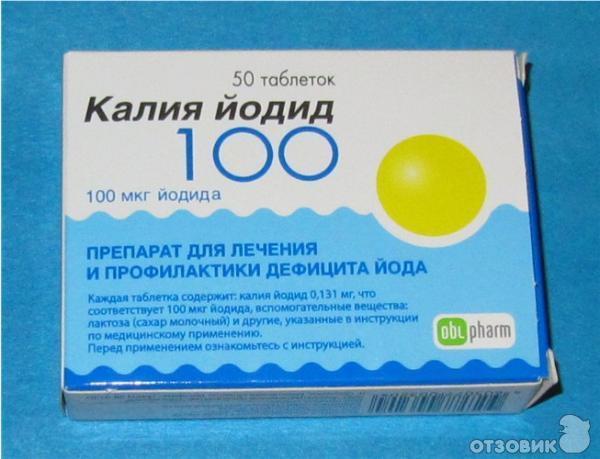 На этой странице вы можете получить максимум информации о таком лекарственном средстве как калия йодид 200