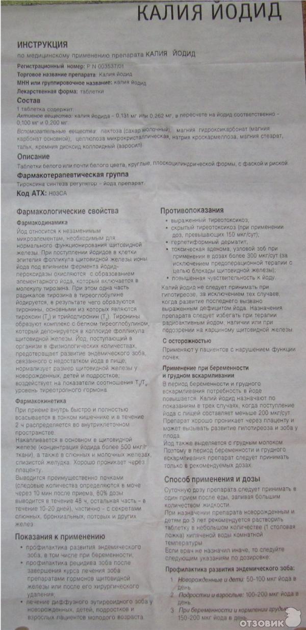 калия йодид 200 инструкция по применению отзывы