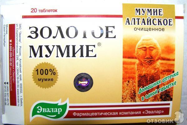 Золотое Мумиё В Таблетках Эвалар Инструкция img-1