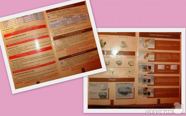 Кухонный Процессор Энергия Инструкция По Применению - фото 6