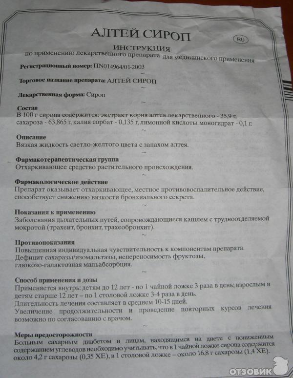 Алтея сироп инструкция для беременных 90