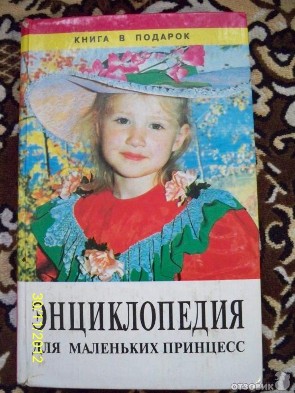 энциклопедия для маленьких принцесс скачать книгу