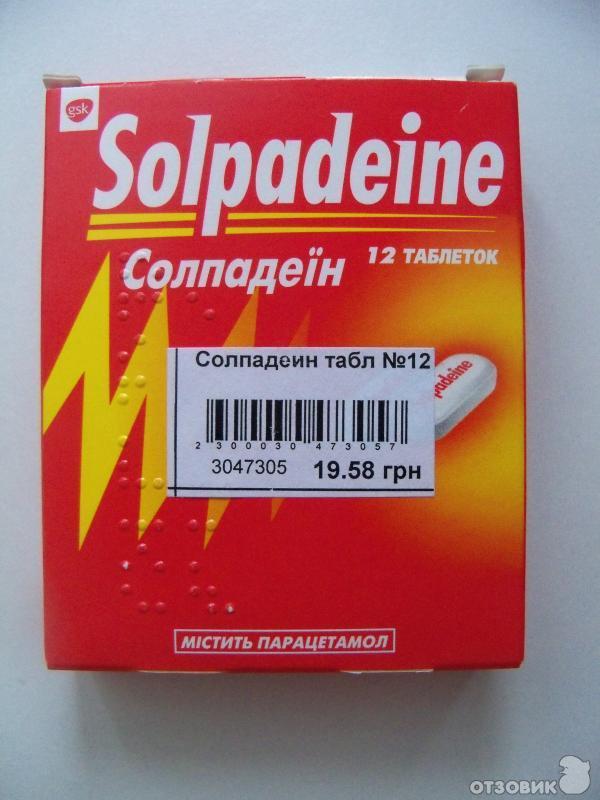 Какие таблетки принимать от головной боли
