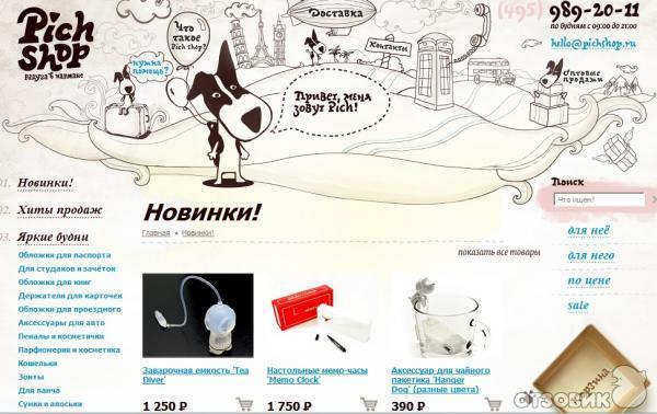 94694c965790 Отзыв о Pichshop.ru - интернет-магазин необычных и оригинальных ...