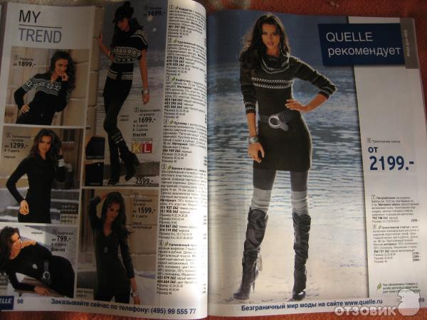 36d02f59829 Отзыв о Quelle.ru - интернет-магазин одежды и обуви по немецким ...