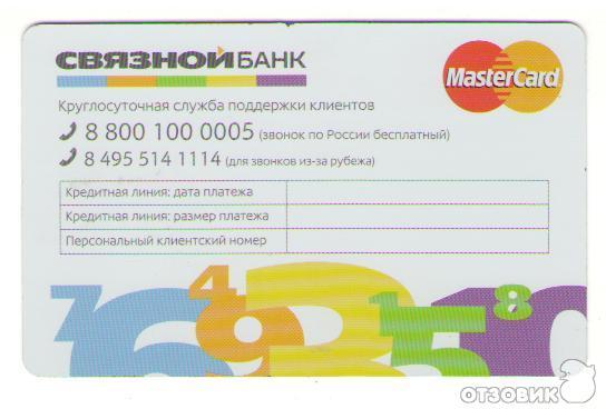 связной кредит карта ростовщики в москве срочные деньги