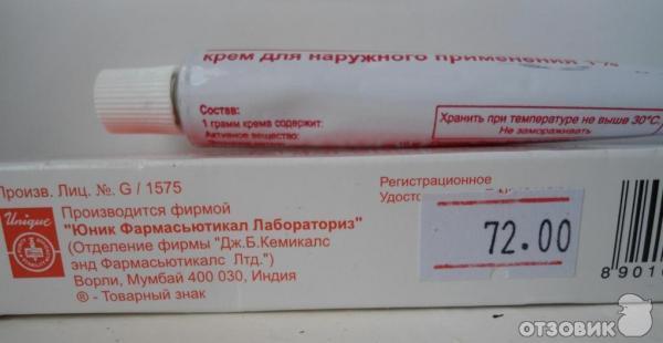 дешевые крема от грибка на ногтях