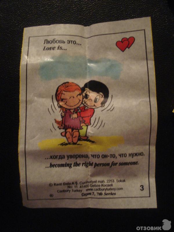 Любовь это картинки жвачки с надписями