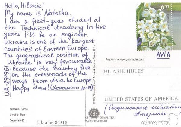 Пример заполнения открытки посткроссинг