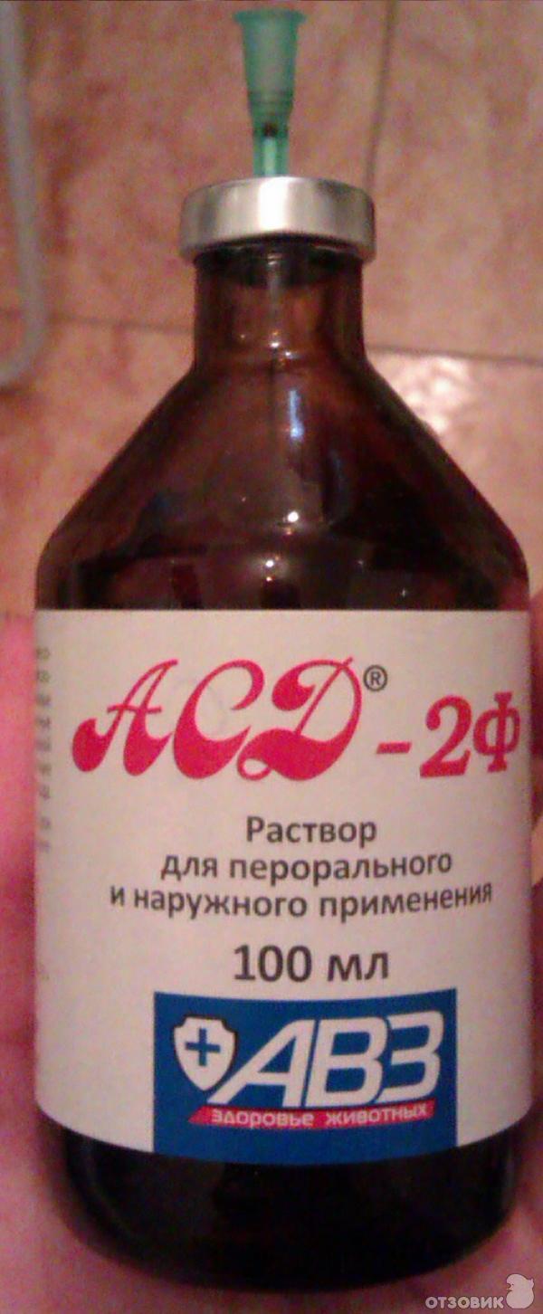 Асд фракция 2 схема приема для человека фото 276