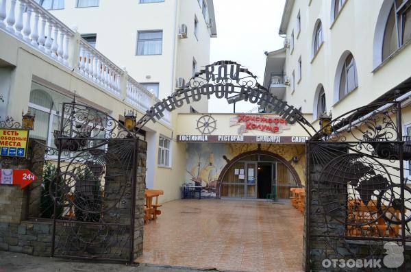 лазаревское гостиница христофор колумб фото городе калининграде сохранившихся