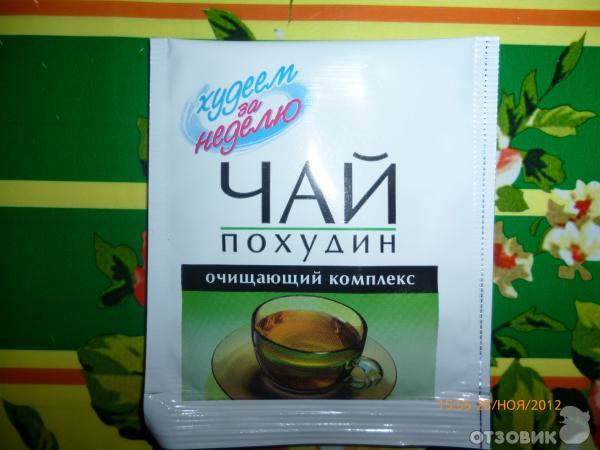 Норма Вес Чай Для Похудения. 8 лучших видов чая из аптеки для похудения (+какие травы помогут сбросить лишний вес)